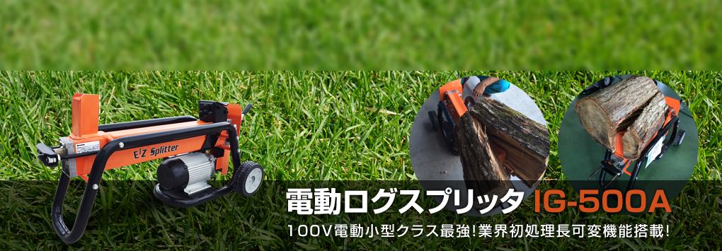 電動ログスプリッタ IG-500A