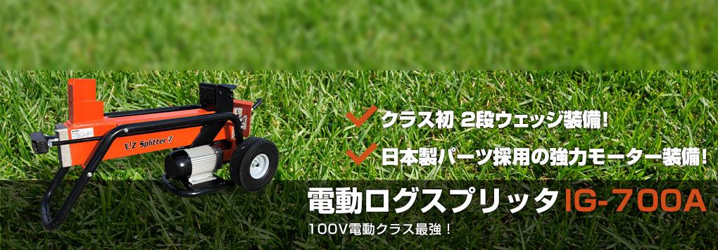 電動ログスプリッタ IG-700A
